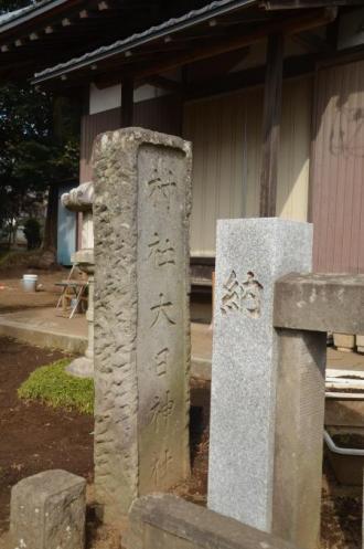 20140206大日神社13