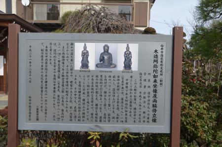 20140206しろい七福神⑤佛法寺04