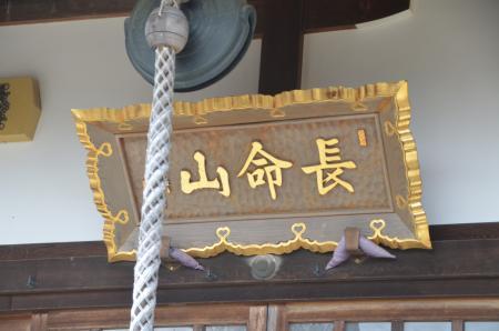 20140206しろい七福神⑤佛法寺07