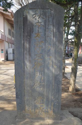 20140206しろい七福神⑥秋本寺08