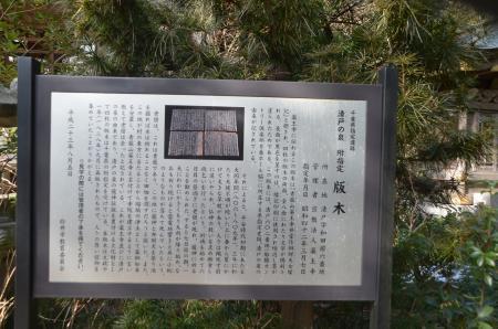 20140206しろい七福神⑦薬王寺06
