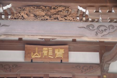 20140206しろい七福神⑦薬王寺14