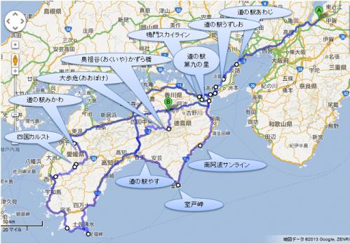 四国ツーマップ