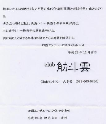 SHIKOKU_ED-3.jpg