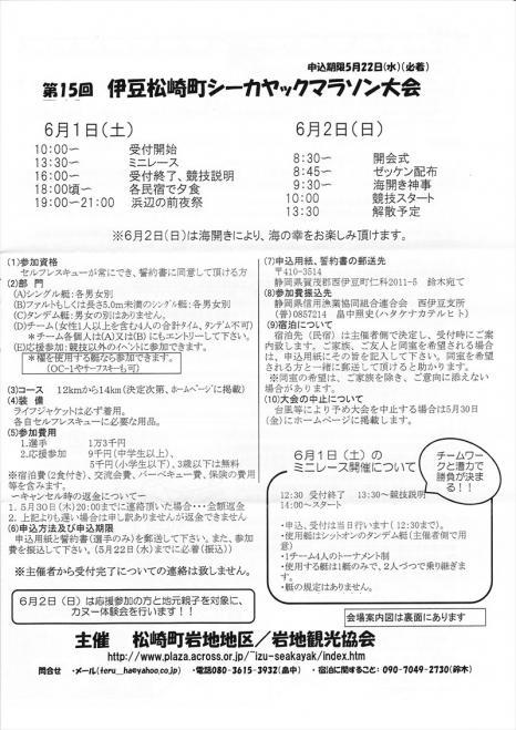 2013MATSUZAKI.jpg