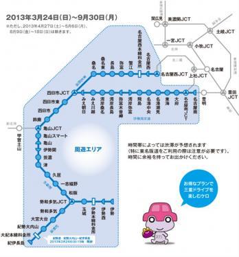 p_mie_syuyu_map.jpg