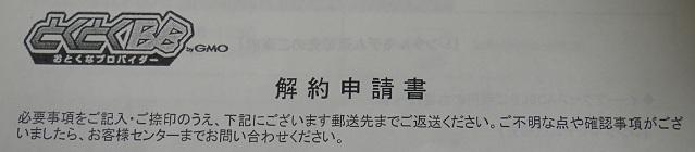 GP02解約-002
