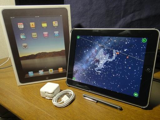 iPadと星座0002