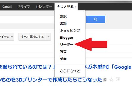 GoogleReader02-01.png