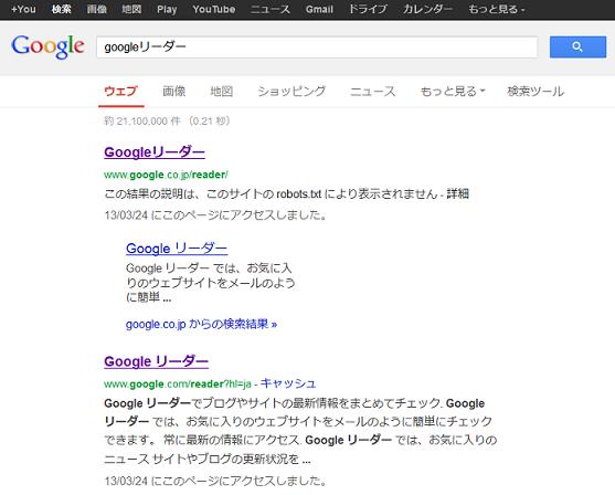 GoogleReader03.png