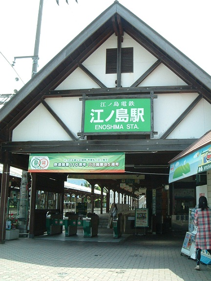 enoeki (2)