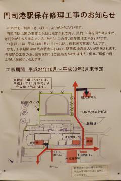 門司港駅改修(2)