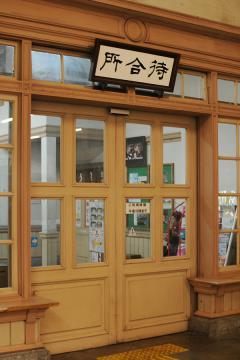 門司港駅改修(5)