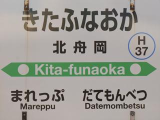 北舟岡駅(1)
