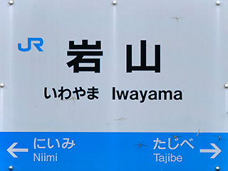 岩山駅(1)
