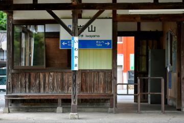 岩山駅(8)