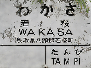 若桜駅(1)