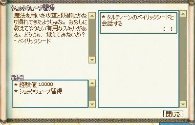 mabinogi_2013_03_16_001.jpg
