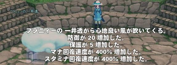 mabinogi_2013_03_21_002.jpg