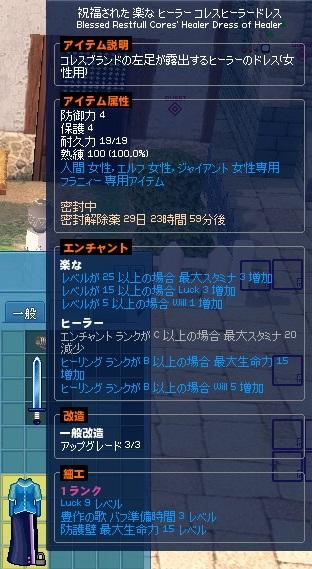 mabinogi_2013_04_01_005.jpg