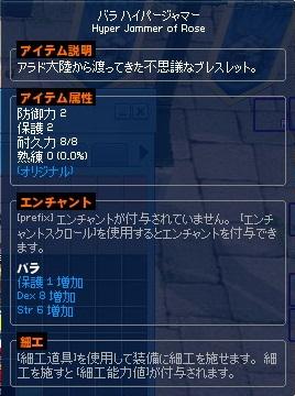 mabinogi_2013_04_01_011.jpg