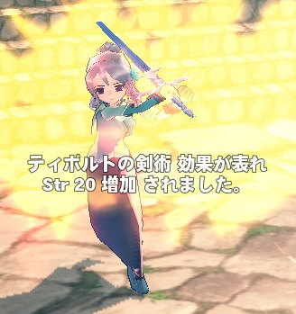 mabinogi_2013_04_19_007.jpg