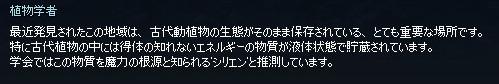 mabinogi_2013_04_24_028.jpg