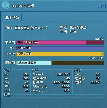 mabinogi_2013_04_24_052.jpg