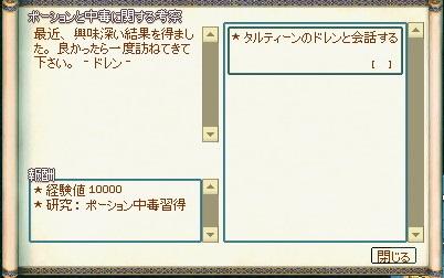 mabinogi_2013_05_06_002.jpg