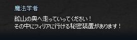 mabinogi_2013_05_15_004.jpg