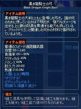mabinogi_2013_05_24_004.jpg