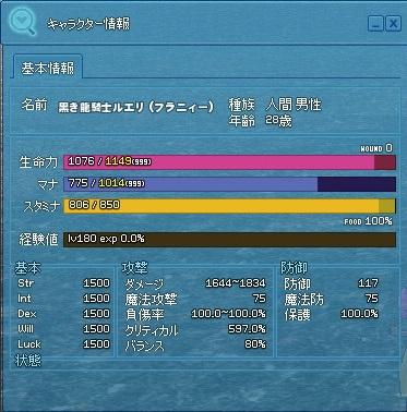 mabinogi_2013_05_31_015.jpg