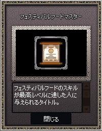mabinogi_2014_01_29_017.jpg