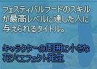 mabinogi_2014_01_29_018.jpg