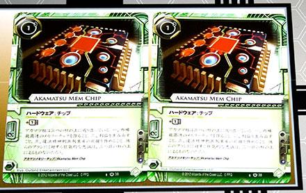 netrunner121206_12.jpg