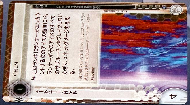 netrunner121206_17.jpg