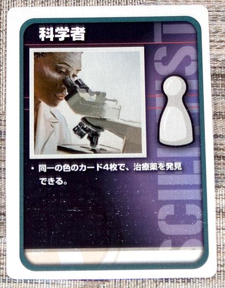 pandemic121209_09.jpg