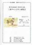 NKC第37回北海道犬第4回全犬種三重チャンピオン展出陳目録