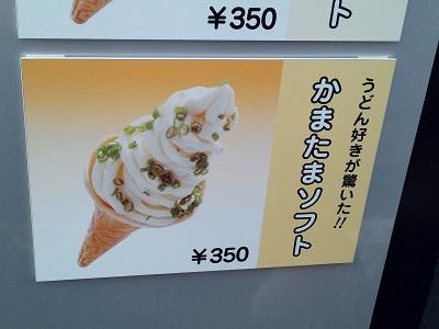 香川旅行13