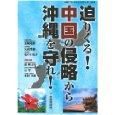 中国の侵略から沖縄を守れ