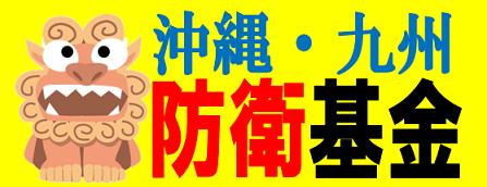 防衛基金ロゴ