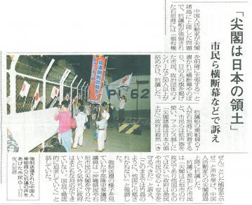 2012年8月18日八重山毎日(1面)_キリヌキ
