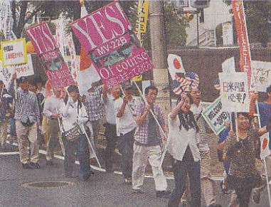 岩国デモ毎日新聞写真