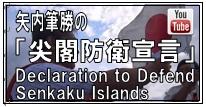 矢内筆勝の尖閣防衛宣言