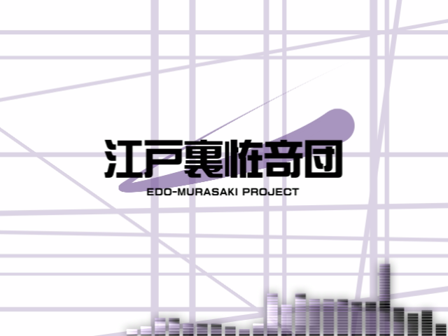 江戸裏恠竒団 EDO-MURASAKI PROJECT