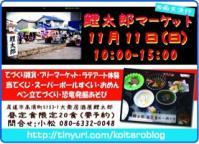 鯉太郎マーケット2