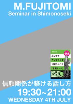 藤冨雅則氏セミナー(下関)