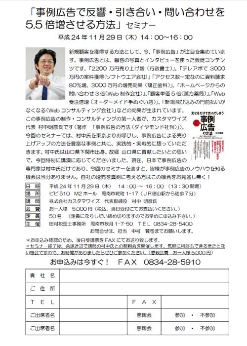 ファクス申込書