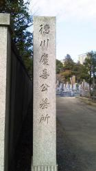 徳川慶喜公墓所