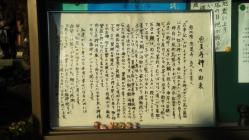 谷中・青雲寺・恵美寿